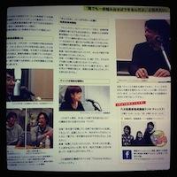 BeFM/チャンステ!八大・起業養成講座ラジオMC