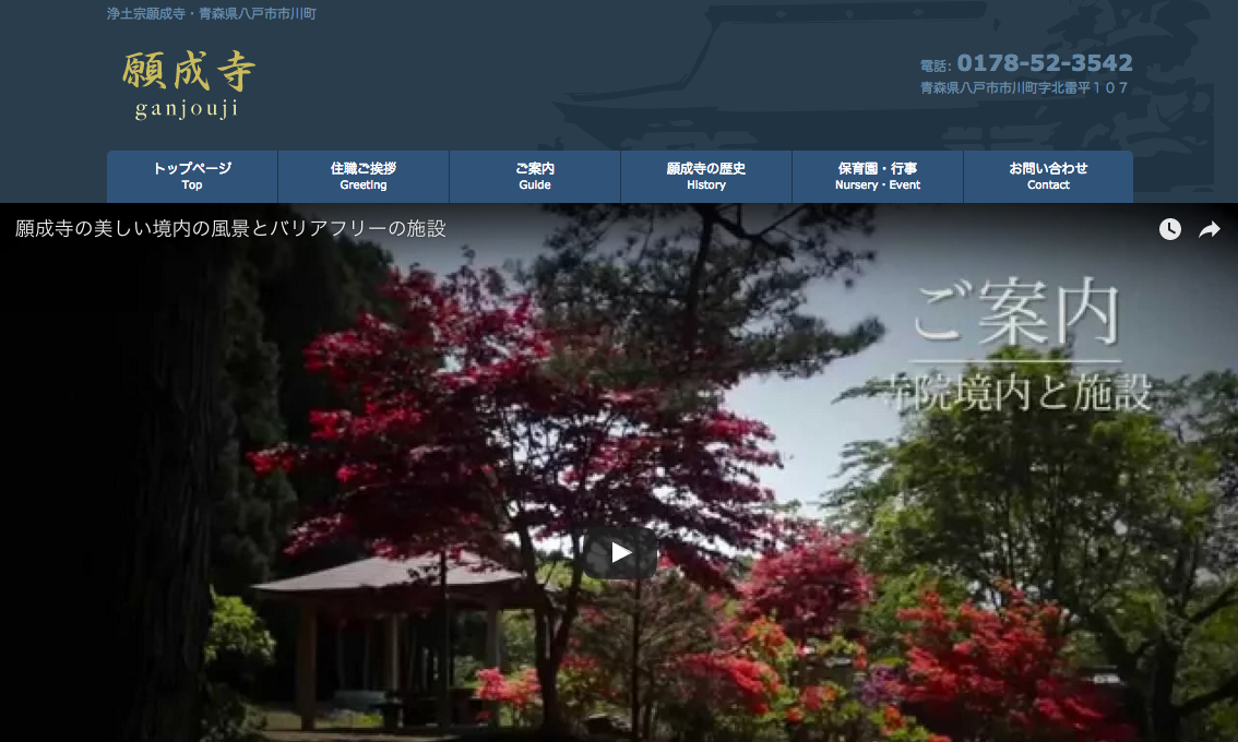 願成寺ホームページへ
