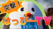 突撃!はっぴーTV