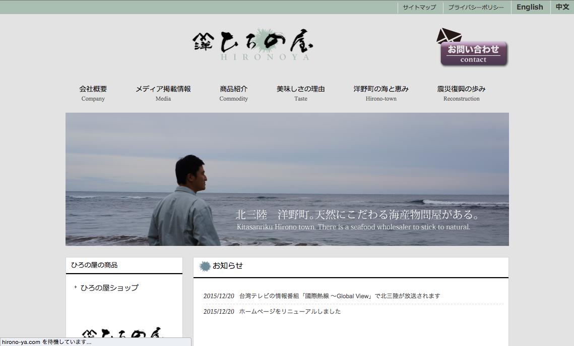 ひろの屋のホームページ