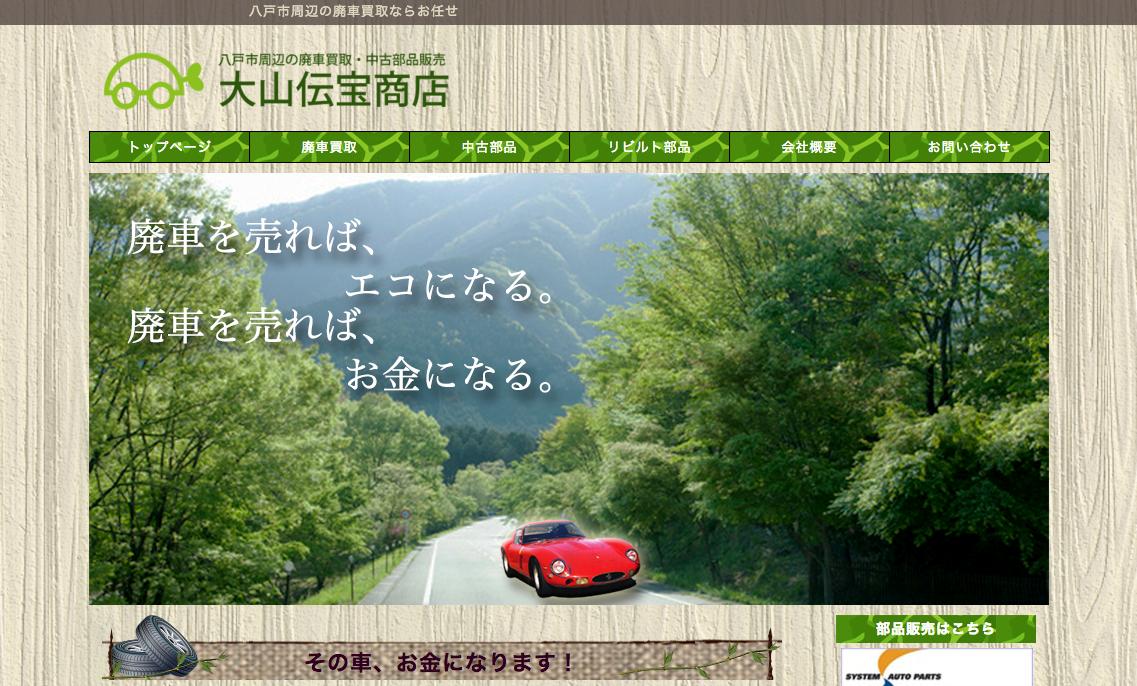 大山伝宝商店ホームページへ