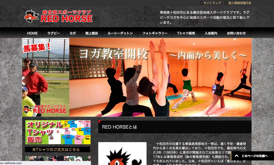 総合型地域スポーツクラブRED HORSEホームページへ