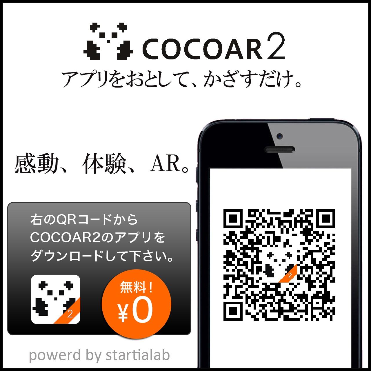 COCOAR2ダウンロード