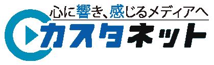 動画配信・サイト制作のカスタネット/青森県八戸市