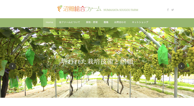 沼畑総合ファームサイト